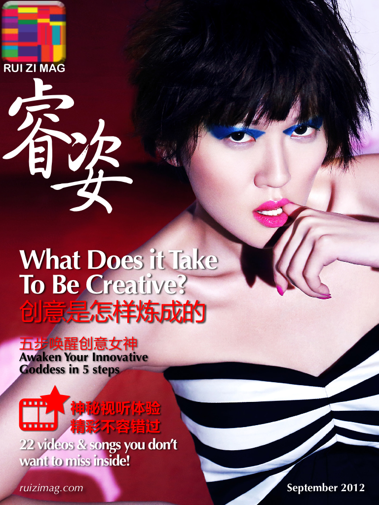 Latest 'RUI ZI MAG' Cover